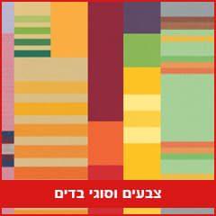 צבעים-וסוגי-סדים-1